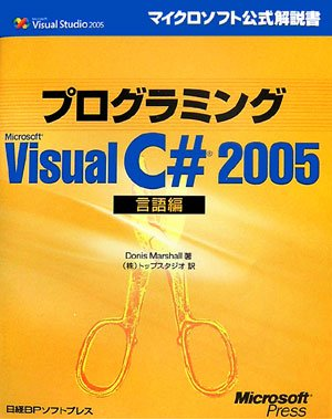 プログラミング MS VISUAL C#2005 言語編 (マイクロソフト公式解説書)の詳細を見る