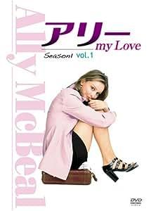 アリー my Love シーズン1 Vol.1 [DVD]