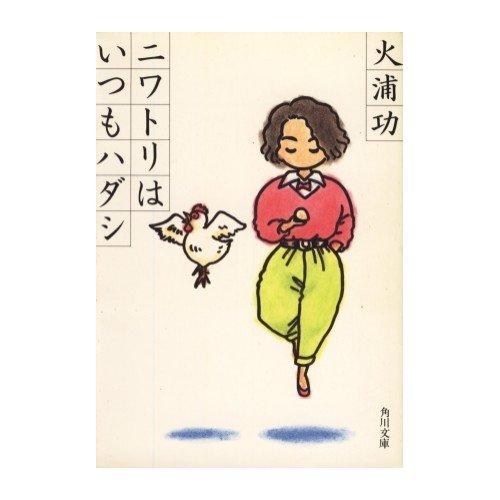 ニワトリはいつもハダシ (角川文庫)の詳細を見る