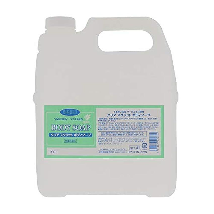 刺繍興奮クリスチャン熊野油脂 業務用 クリアスクリット ボディソープ 4L