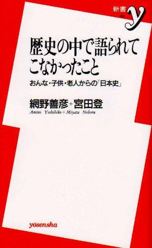 歴史の中で語られてこなかったこと―おんな・子供・老人からの「日本史」 (新書y (050))の詳細を見る
