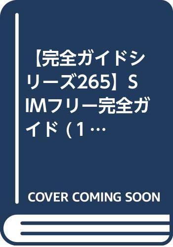 【完全ガイドシリーズ265】SIMフリー完全ガイド (100%ムックシリーズ)