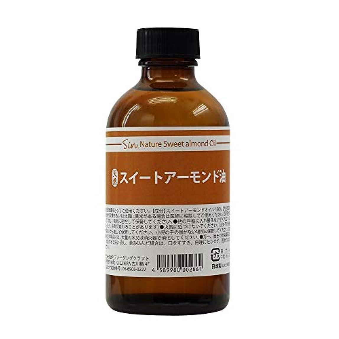 天然無添加 国内精製 スイートアーモンドオイル 200ml