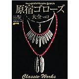 原宿ゴローズ大全vol.2(ワールド・ムック999) (ワールド・ムック 999)