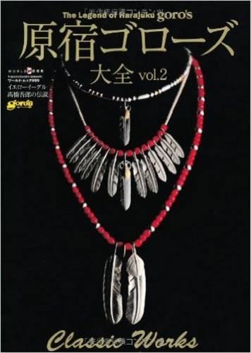 原宿ゴローズ大全vol.2(ワールド・ムック999) (ワールド・ムック 999)...