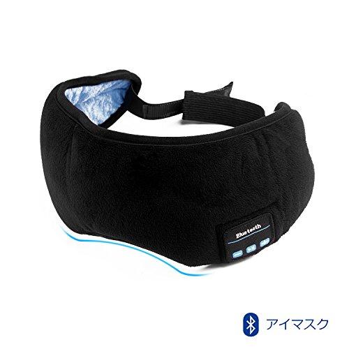 睡眠 アイマスク イヤホン BT音楽 立体型 軽量 安眠 アイマスク 圧迫感なし究極の柔らかシルク質...
