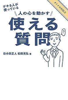[日小田 正人, 松田 充弘]のデキる人が使っている 人の心を動かす 使える質問