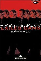 エグザイルス・ギャング (幻冬舎アウトロー文庫)