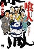 喰人 / 立原 あゆみ のシリーズ情報を見る