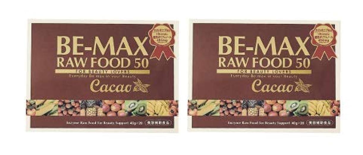 くしゃみがんばり続ける処理するBE-MAX RAW FOOD 50 Cacao 2個セット