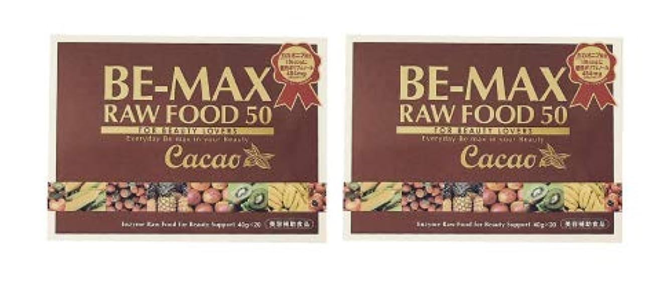 フルーティー検出器マイルドBE-MAX RAW FOOD 50 Cacao 2個セット