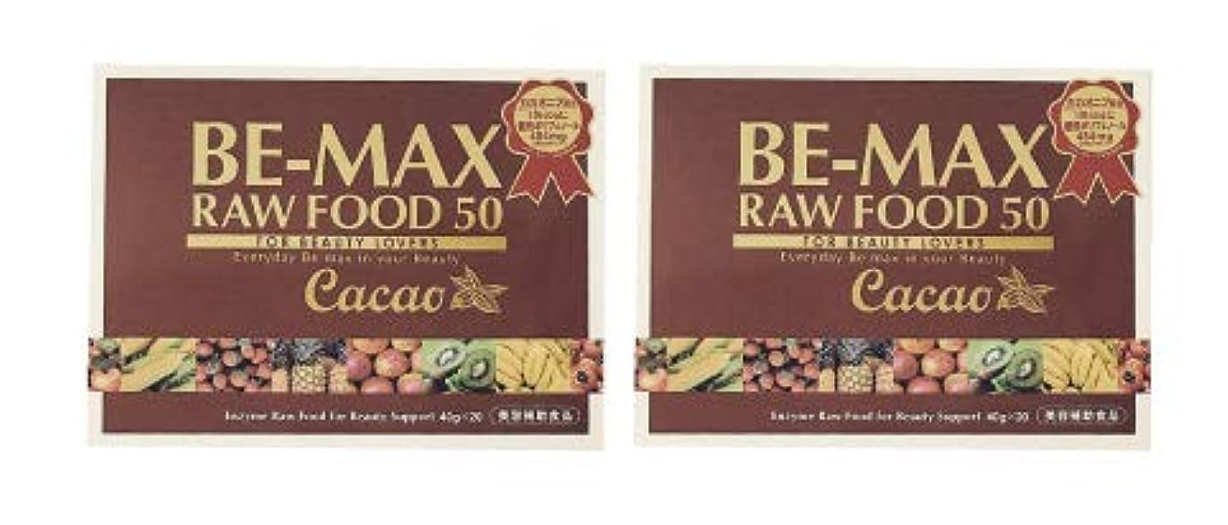 甘味パノラマ割り当てBE-MAX RAW FOOD 50 Cacao 2個セット