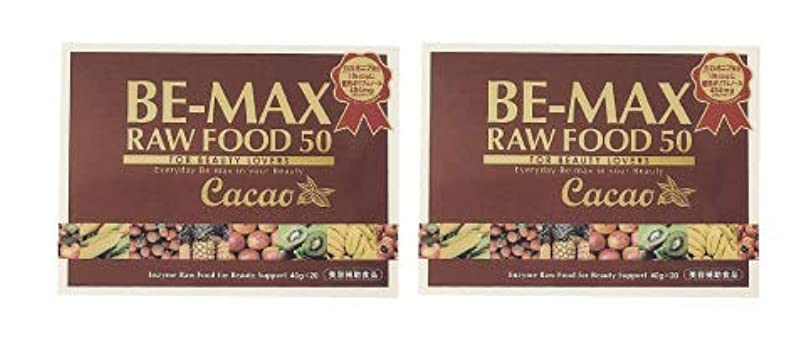 BE-MAX RAW FOOD 50 Cacao 2個セット
