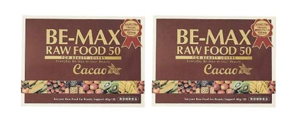 限られたゴシップ支配的BE-MAX RAW FOOD 50 Cacao 2個セット