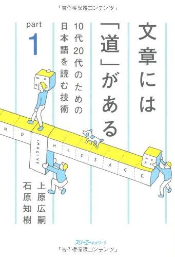 文章には「道」がある 10代20代のための日本語を読む技術 Part1の詳細を見る