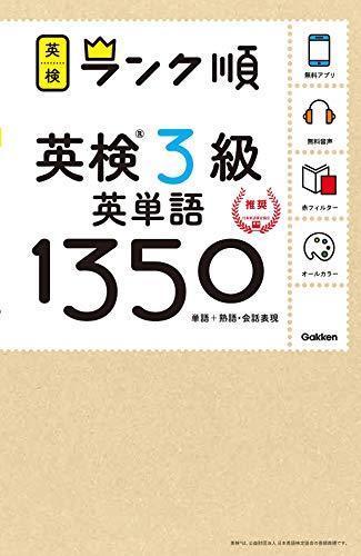 学研プラス『ランク順英検3級英単語1350』