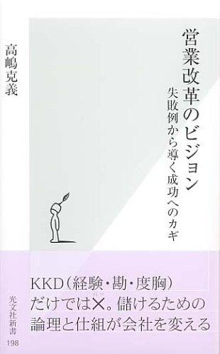 営業改革のビジョン 失敗例から導く成功へのカギ (光文社新書)の詳細を見る