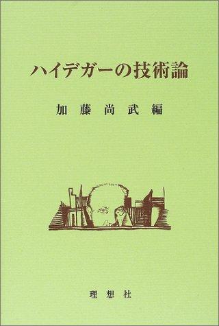 ハイデガーの技術論の詳細を見る