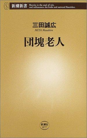 団塊老人 (新潮新書)