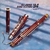日本の吹奏楽'94(2)中学校