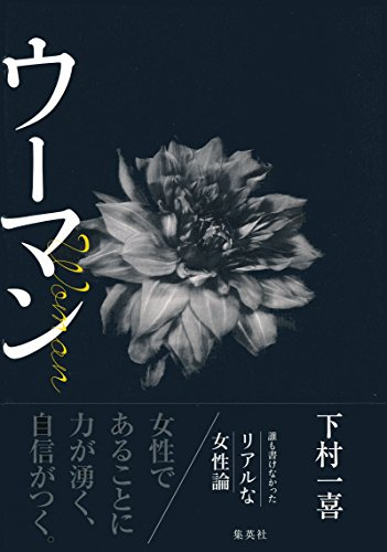 ウーマン (集英社学芸単行本)