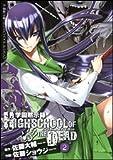 学園黙示録 HIGHSCHOOL OF THE DEAD 2 (角川コミックス ドラゴンJr. 104-2)