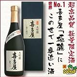 大吟醸 特醸 喜多屋 (だいぎんじょう きたや とくじょう) 720ml 喜多屋 大吟醸酒 福岡県 日本酒 清酒