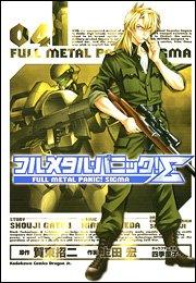 フルメタル・パニック!Σ (4) (角川コミックスドラゴンJr. (KCJ85-4))の詳細を見る