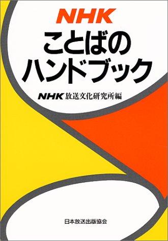 NHKことばのハンドブックの詳細を見る