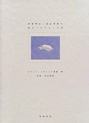 クラウド・コレクター—雲をつかむような話