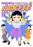 派遣戦士山田のり子 4 (アクションコミックス)