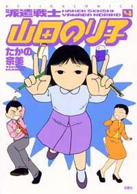 派遣戦士山田のり子 4 (アクションコミックス)の詳細を見る