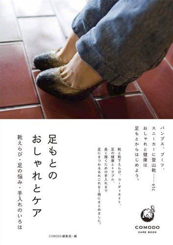 足もとのおしゃれとケア ?靴えらび・足の悩み・手入れのいろは (COMODOケアブック)