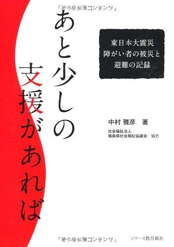 あと少しの支援があれば 東日本大震災 障がい者の被災と避難の記録の詳細を見る