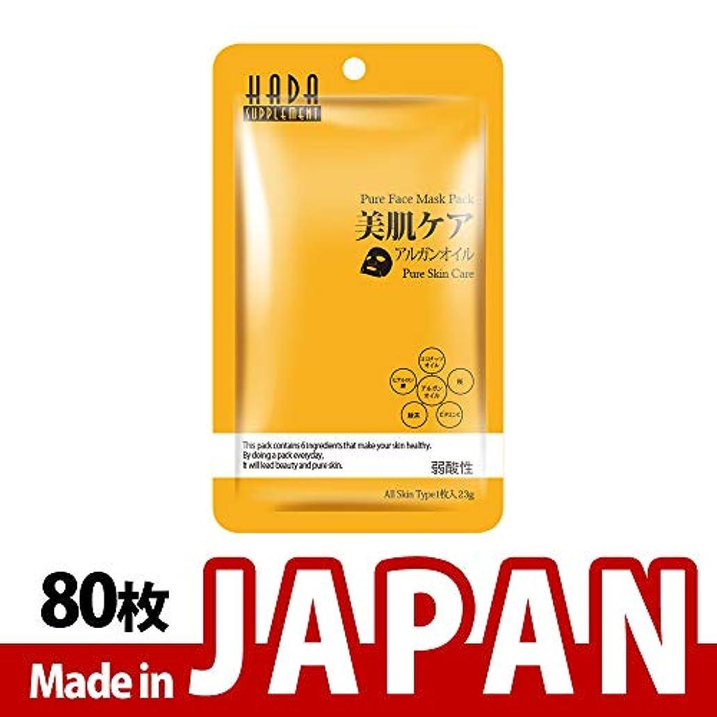 何でも試してみる感度【HS001-A-5】シートマスク日本製/10枚入り/80枚/美容液/マスクパック/送料無料