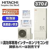 【高効率専用HEMSインターホンリモコン付】 日立 エコキュート 370L ナイアガラ出湯[水道直圧給湯] 標準タンク(高効率)フルオートタイプ BHP-FV37RD + BER-R1VH