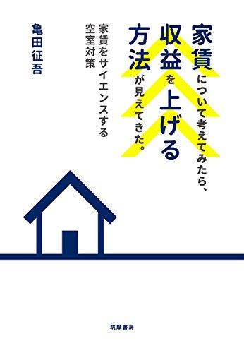 家賃について考えてみたら、収益を上げる方法が見えてきた。: 家賃をサイエンスする空室対策 (単行本)