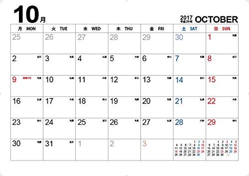 カレンダー 大きいサイズ 12か月分 < 開始月を選べる > 2017 2018 書き込み 月曜始まり A0サイズ 【Hotdogger】