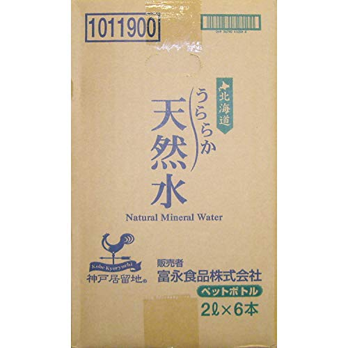 神戸居留地 北海道うららか天然水 ペット 2L ×6本