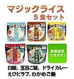 新サタケマジックライス非常用保存食5食セット (賞味期限5年)