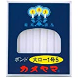 カメヤマ 大ローソク ポンド 1号5
