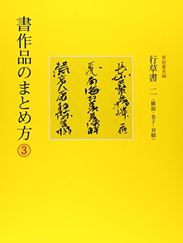書作品のまとめ方 3 行草書 2 横額・巻子・対聯