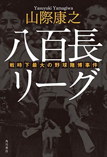 八百長リーグ 戦時下最大の野球賭博事件 (角川書店単行本)
