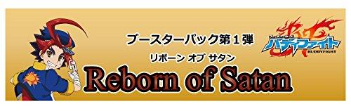 フューチャーカード バディファイト??? BF-?-BT01 Reborn of Satan BOX