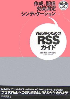 Web屋のためのRSSガイド (WSEBooks)の詳細を見る