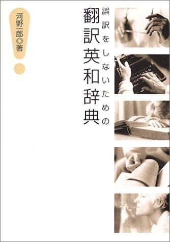 誤訳をしないための翻訳英和辞典の詳細を見る