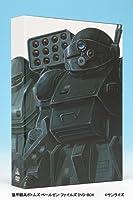 装甲騎兵ボトムズ ペールゼン・ファイルズ DVD-BOX (初回限定生産)