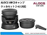 ALOCS コッへル・クッカーセット 10ピース キャンプクッカ- セット 2?4人対応 CW-C05 並行輸入品