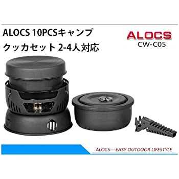 ALOCS コッへル・クッカーセット 10ピース キャンプクッカ- セット 2~4人対応 CW-C05 並行輸入品
