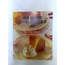 小林カツ代のケーキ&パイの基本―やさしい味、きっちり伝えたい (Gakken mook)
